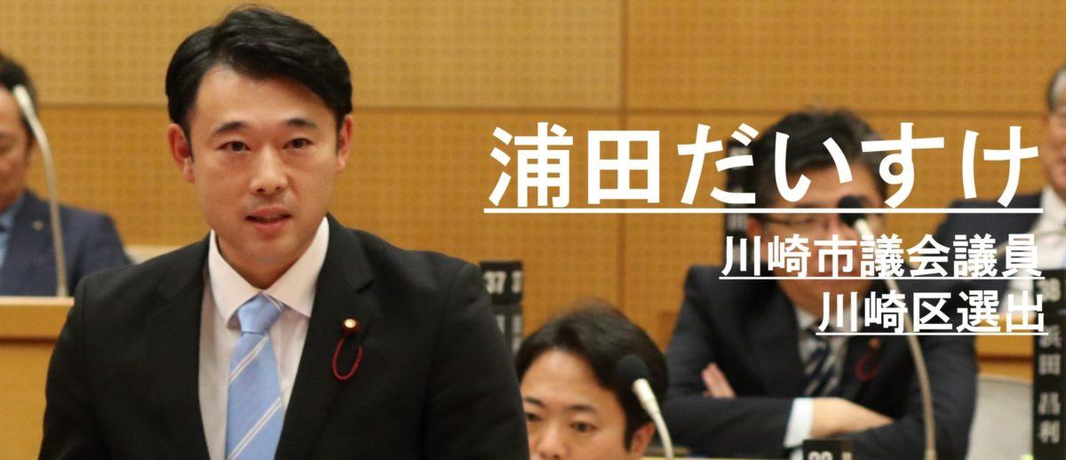 浦田だいすけ公式サイト